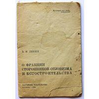 Речь Ленина. О фракции сторонников отзовизма и богостроительства. 1933