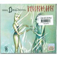 CD Пикник - Певец Декаданса (Oct 2012)