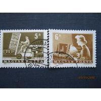 Марки Венгрия 1964 год. Почта и телекоммуникации.