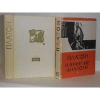БАЛ Платон. Избранные диалоги. Серия: Библиотека античной литературы. Греция.