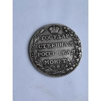 Полуполтинник 1803г.,серебро.