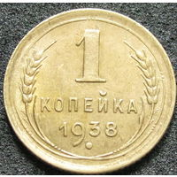СССР 1 копейка 1938 (178)