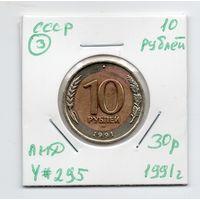 СССР 10 рублей 1991 года ЛМД - 3