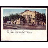 1967 год Кишинёв Кинотеатр Патрия