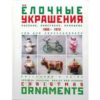 Куплю любые каталоги ёлочных новогодних игрушек