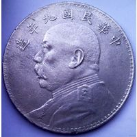 """КИТАЙ 1 доллар 1920 год """"Генерал ЮАНЬ ШИКАЙ""""- (серебро)"""