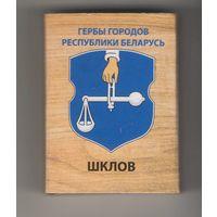 Шклов гербы городов Республики Беларусь. Возможен обмен