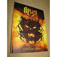 АРИЯ - Пляска ада (CD-Maximum, буклет, 2007) 2DVD-дигибук