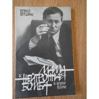 Евтушенко Е. Мама и нейтронная бомба и другие поэмы
