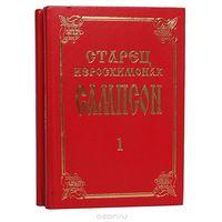 Старец иеросхимонах Сампсон (комплект из 2 книг)