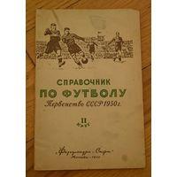 Футбол  календарь- справочник ФИС 1950 (2круг)