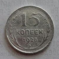 15 копеек СССР 1928 г., серебро