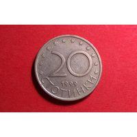 20 стотинок 1999. Болгария.