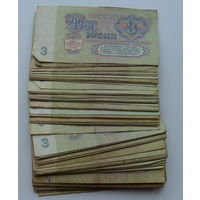 3 рубля 1961 года ( 100 шт ).