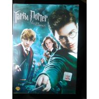 Гарри Потер и Орден Феникса (Лицензия)
