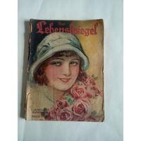 Der Lebensspiegel.Иллюстрированный журнал на немецком языке.Первый год издания,4 номер.1924 год
