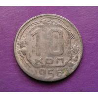 10 копеек 1956 года СССР #13