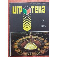 "Журнал ""Игротека"" 1993 номер 3"