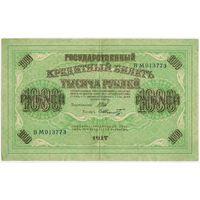 1000 Рублей 1917 ШИПОВ Шмидт  ВМ 013773