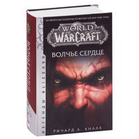 World of Warcraft Волчье сердце