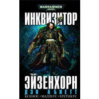 Warhammer 40000 Инквизитор Эйзенхорн Омник (Ксенос Малеус Еретикус)Есть ньюанс!!!