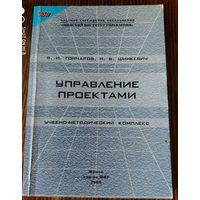 Управление проектами. В.И.Гончаров, Н.В. Шинкевич. Учебно-методический комплекс МИУ, 2005 г.