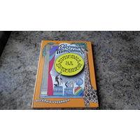 Буковка за буковкой - Евгений Шабельник - веселые учебники - книжка букварь с интересными заданиями для желающих и не желающих научиться читать, большой формат, рисунки автора