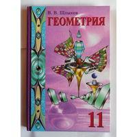 Геометрия. 11 класс. Шлыков В.В.