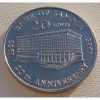 """Замбия.  20 нгве 1985 год  KM#23   """"20 лет банку Замбии"""" Редкая!!!"""
