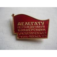 Делегату 1 партийной конференции Красногвардейского р-н .Москва 1971