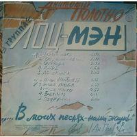 Анатолий Полотно и группа Лоц-Мэн, LP