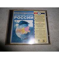 БОЛЬШОЙ АТЛАС РОССИИ 2003