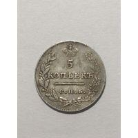 5 копеек 1827
