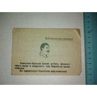 Мандат делегату районного съезда крестьян пинского района 1945 год 30 марта