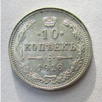 10 копеек 1916 СПБ, без букв минцмейстера. Осака.