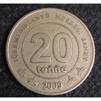 20  тенге 2009  Туркмения