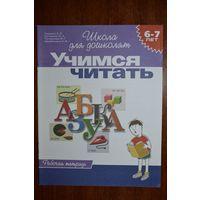 Учимся читать. Рабочая тетрадь. 6-7 лет. Школа для дошколят