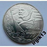 1 рубль 1977 года. 60 Лет Советской Власти UNC