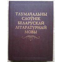 Тлумачальны слоўнік беларускай літаратурнай мовы