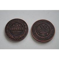 3 копейки 1917, размер оригинала, ,  Копия