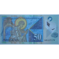 Македония 50 динаров 2018 г.