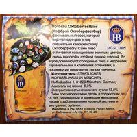 Наклейка пивная Хофброй HB