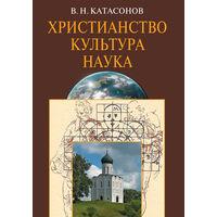 Христианство. Культура. Наука. В. Н. Катасонов