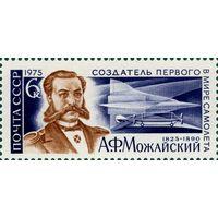 150-летие со дня рождения А.Ф.Можайского