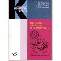 Генитальные инфекции и беременность.- Арестова И.М. и др./ М.:Мед.лит., 2007.-176 с.