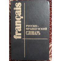Русско-французский словарь 75 тыс. слов