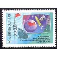 СССР космос антенна спутник телевидение