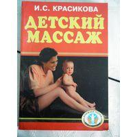 Детский Массаж,  Сегментарный массаж