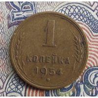 1 копейка 1954