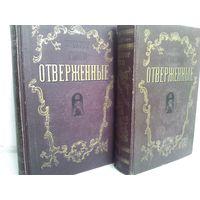 Виктор Гюго. Отверженные (комплект из 2 книг) 1948г.